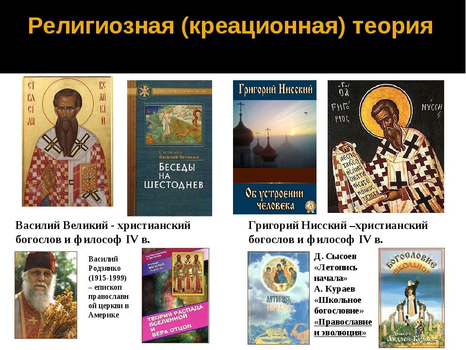 Религиозная (креационная) теория Григорий Нисский –христианский богослов и фи...