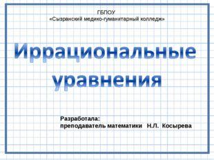 ГБПОУ «Сызранский медико-гуманитарный колледж» Разработала: преподаватель мат
