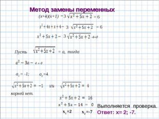 (x+4)(x+1) 3 = 6 3 = 6 3 Пусть = a, тогда a1 = -1; a2 =4. корней нет. x1 =2 x