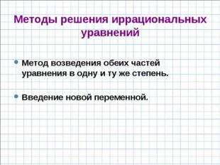 Метод возведения обеих частей уравнения в одну и ту же степень. Введение ново