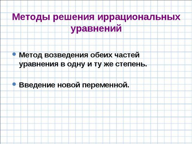 Метод возведения обеих частей уравнения в одну и ту же степень. Введение ново...