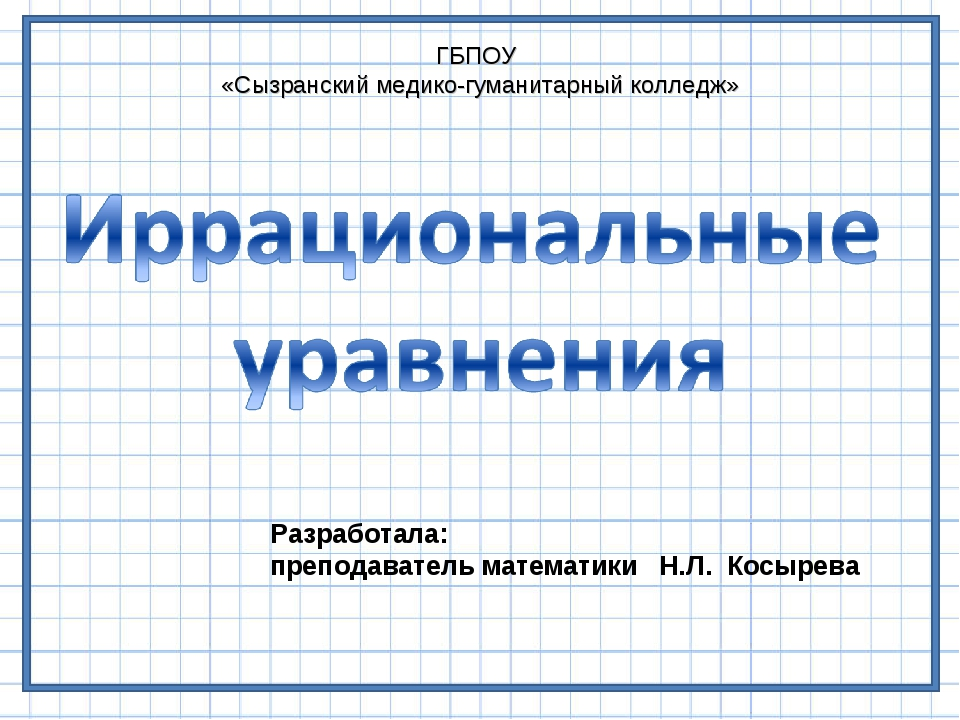 ГБПОУ «Сызранский медико-гуманитарный колледж» Разработала: преподаватель мат...