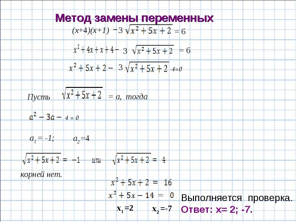 (x+4)(x+1) 3 = 6 3 = 6 3 Пусть = a, тогда a1 = -1; a2 =4. корней нет. x1 =2 x...