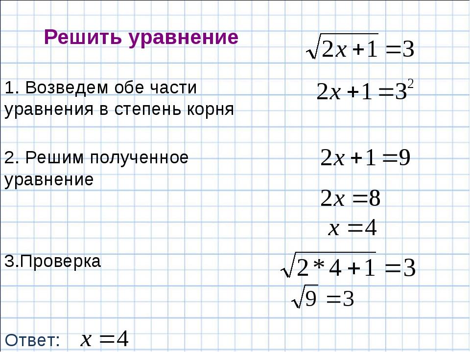 Решить уравнение Ответ: 3.Проверка 1. Возведем обе части уравнения в степень...