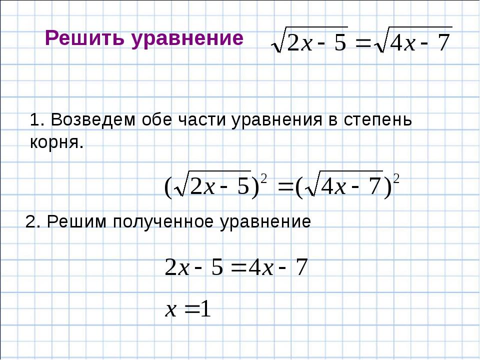Решить уравнение 1. Возведем обе части уравнения в степень корня. 2. Решим по...