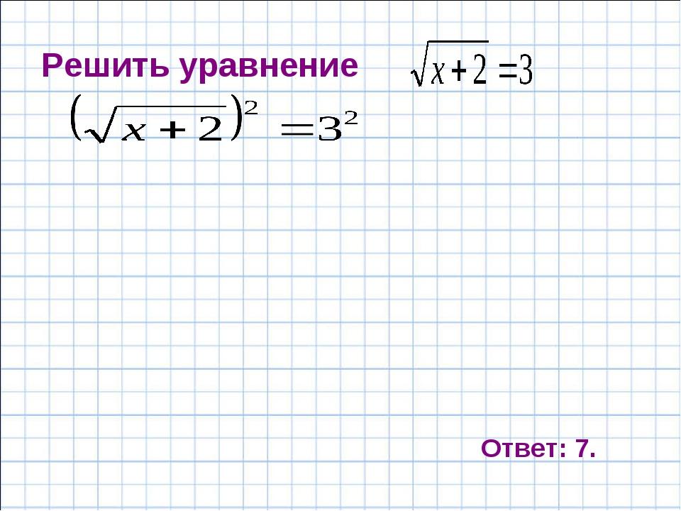 Решить уравнение Ответ: 7.