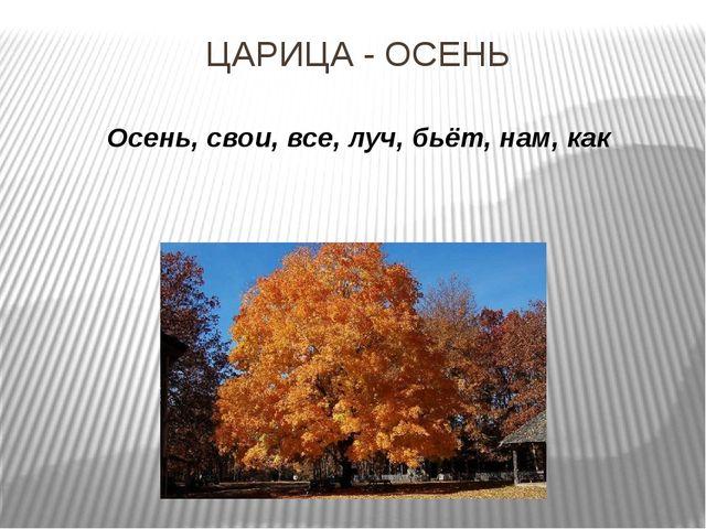 ЦАРИЦА - ОСЕНЬ Осень, свои, все, луч, бьёт, нам, как