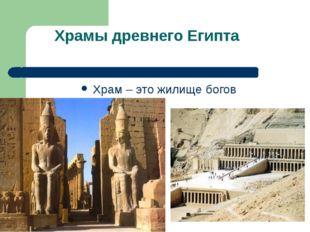 Храмы древнего Египта Храм – это жилище богов