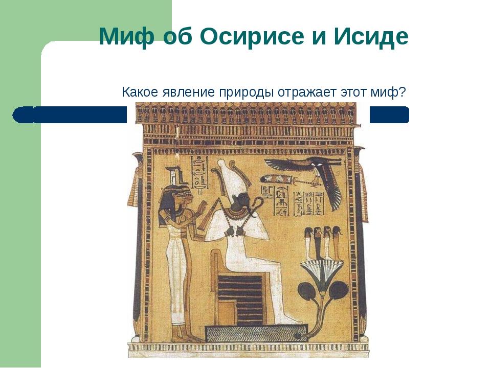 Миф об Осирисе и Исиде Какое явление природы отражает этот миф?