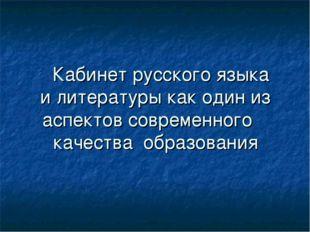 Кабинет русского языка и литературы как один из аспектов современного качест
