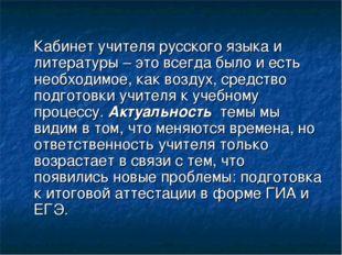 Кабинет учителя русского языка и литературы – это всегда было и есть необход