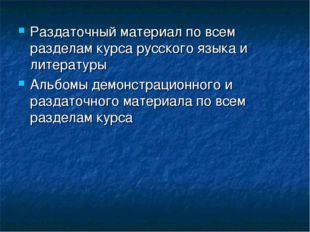 Раздаточный материал по всем разделам курса русского языка и литературы Альбо