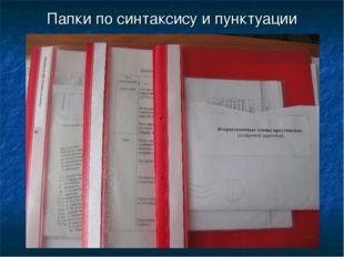 Папки по синтаксису и пунктуации