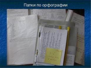 Папки по орфографии