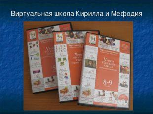 Виртуальная школа Кирилла и Мефодия