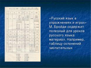 «Русский язык в упражнениях и играх» М. Бройде содержит полезный для уроков