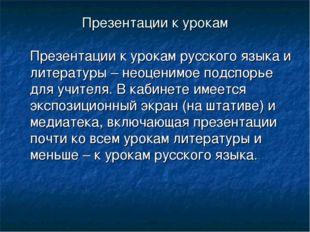 Презентации к урокам Презентации к урокам русского языка и литературы – неоц