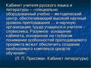 Кабинет учителя русского языка и литературы – «специально оборудованный учеб