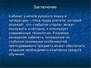 Заключение Кабинет учителя русского языка и литературы – плод труда учителя,