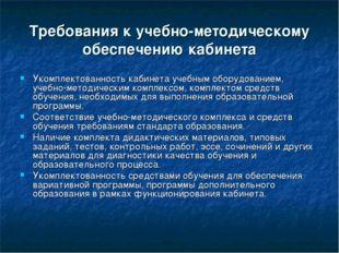 Требования к учебно-методическому обеспечению кабинета Укомплектованность каб