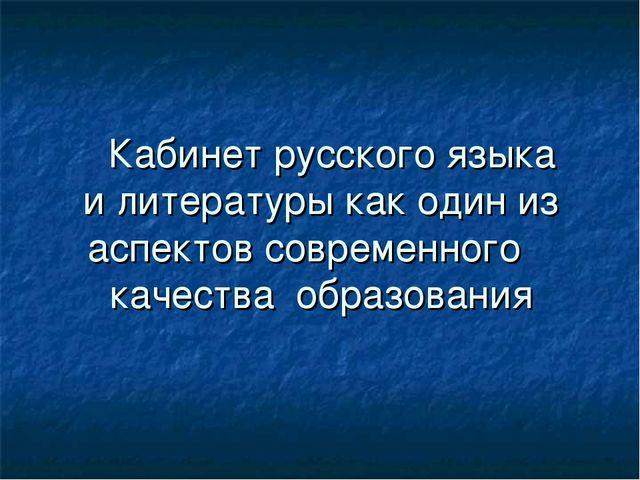 Кабинет русского языка и литературы как один из аспектов современного качест...