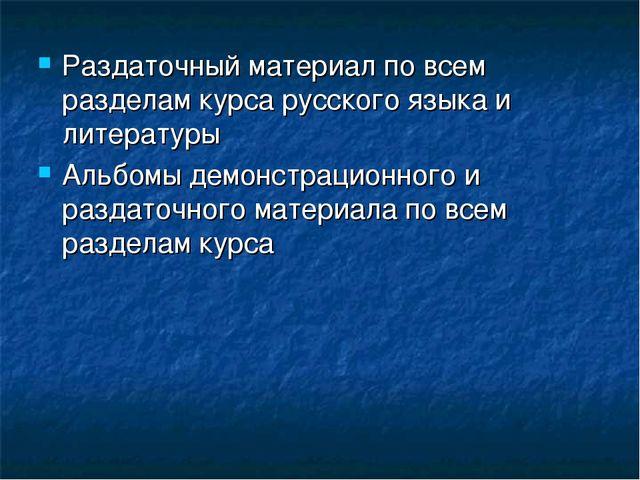 Раздаточный материал по всем разделам курса русского языка и литературы Альбо...
