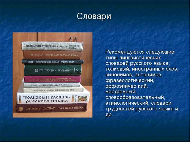 Словари  Рекомендуются следующие типы лингвистических словарей русского язы...