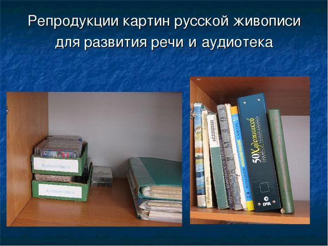 Репродукции картин русской живописи для развития речи и аудиотека