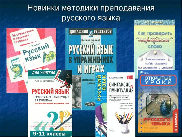 Новинки методики преподавания русского языка