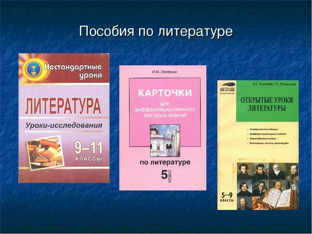 Пособия по литературе