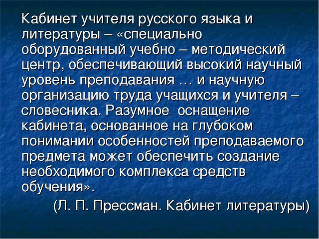Кабинет учителя русского языка и литературы – «специально оборудованный учеб...