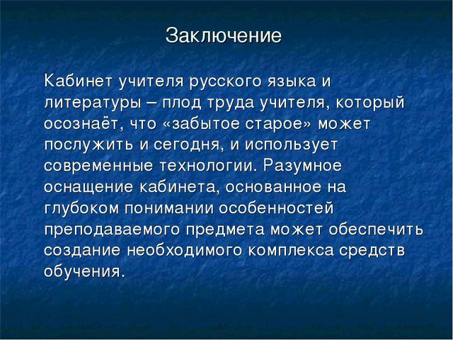 Заключение Кабинет учителя русского языка и литературы – плод труда учителя,...