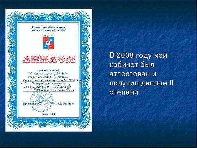 В 2008 году мой кабинет был аттестован и получил диплом II степени