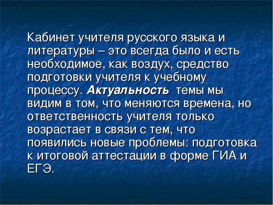 Кабинет учителя русского языка и литературы – это всегда было и есть необход...