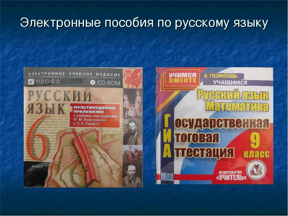 Электронные пособия по русскому языку