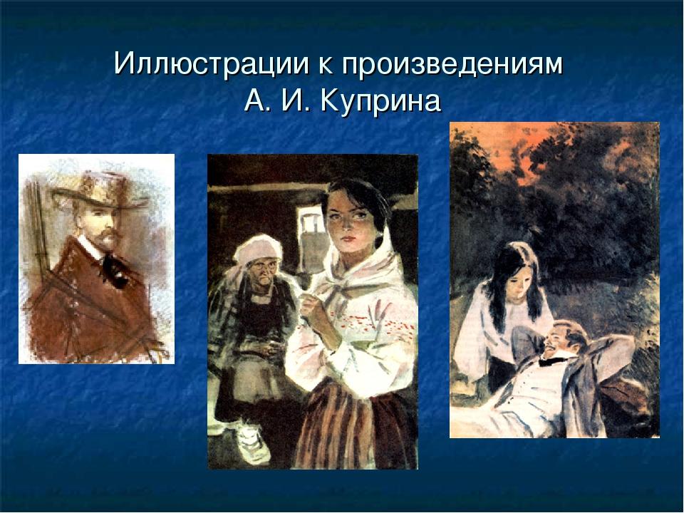 Иллюстрации к произведениям А. И. Куприна