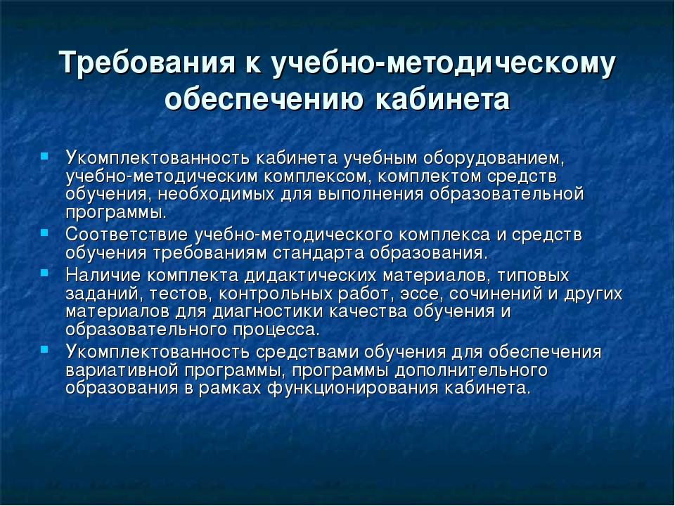 Требования к учебно-методическому обеспечению кабинета Укомплектованность каб...