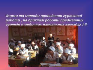 Форми та методи проведення гурткової роботи , на прикладi роботи предметних г