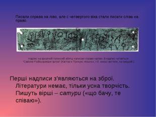 Перші надписи з'являються на зброї. Літератури немає, тільки усна творчість.