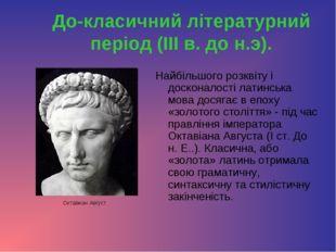 До-класичний літературний період (III в. до н.э). Найбільшого розквіту і дос