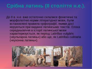 До II в. н.е. вже остаточно склалися фонетичні та морфологічні норми літерату