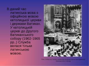 В даний час латинська мова є офіційною мовою католицької церкви і держави Ват