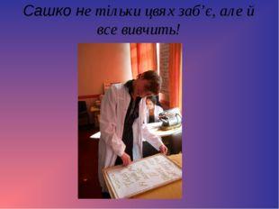 Сашко не тільки цвях заб'є, але й все вивчить!