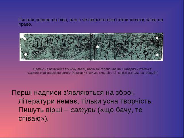 Перші надписи з'являються на зброї. Літератури немає, тільки усна творчість....