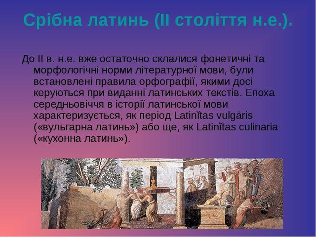 До II в. н.е. вже остаточно склалися фонетичні та морфологічні норми літерату...