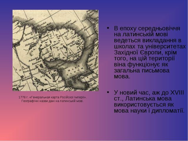 В епоху середньовіччя на латинській мові ведеться викладання в школах та унів...