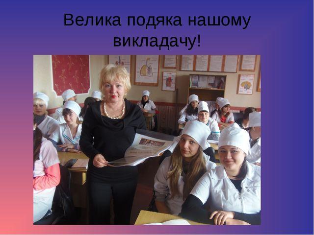 Велика подяка нашому викладачу!