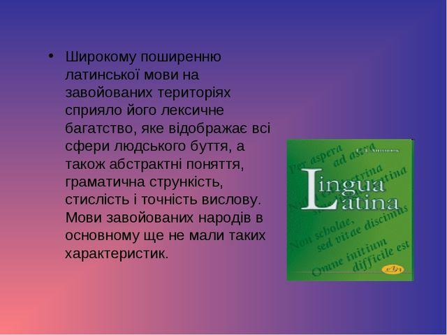 Широкому поширенню латинської мови на завойованих територіях сприяло його лек...