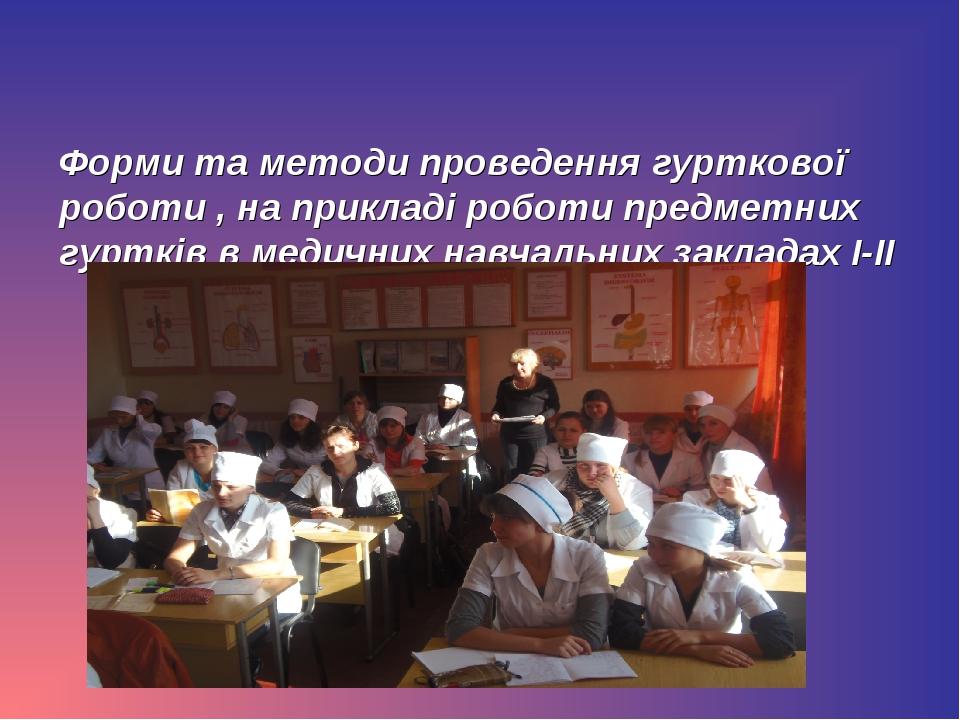 Форми та методи проведення гурткової роботи , на прикладi роботи предметних г...