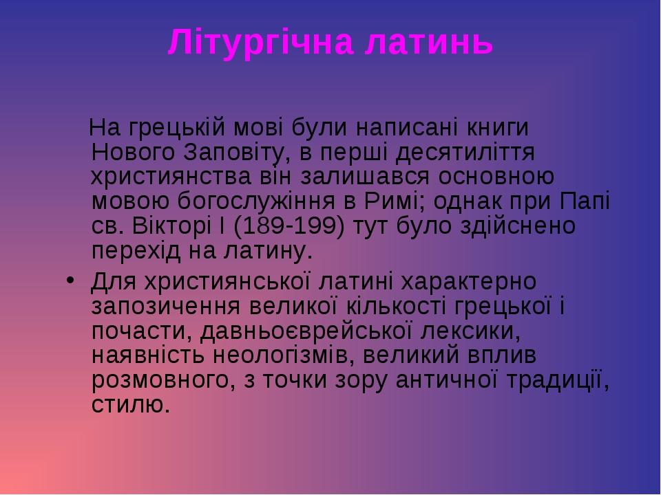 Літургічна латинь На грецькій мові були написані книги Нового Заповіту, в пер...